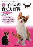 新・子ネコの育て方百科―誕生から12ヶ月まで ネコの気持ちがわかるやさしい育児書 画像