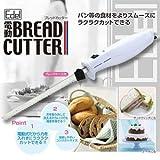 【MCE-3431】パンをつぶさずサクッと切れる。電動パン包丁! 電動ブレッドカッター