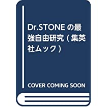 Dr.STONEの最強自由研究 (集英社ムック)