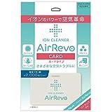 【イオンのパワーで空気革命】AirRevo CARD エアレボカード イオンクリーナー(専用ストラップ付)日本製 イオン カード式空気清浄機 電子マスク 抗菌 抗ウイルス 消臭効果 首掛けタイプ