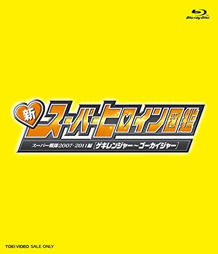 新スーパーヒロイン図鑑 スーパー戦隊2007-2011編[ゲ...