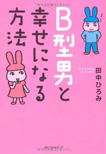 B型男と幸せになる方法 (ワニ文庫)
