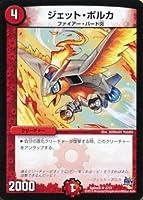 デュエルマスターズ/SpDeck 4/13/ジェット・ポルカ/コロコロ限定ドギラゴン40枚デッキ