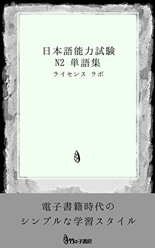 日本語能力試験 N2 単語集
