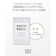 フィス ホワイト サプリ ビタミンB2 ビタミンC サプリメント 「コラーゲン プラセンタ ヒアルロン酸 配合」日本製 1日2粒 60粒