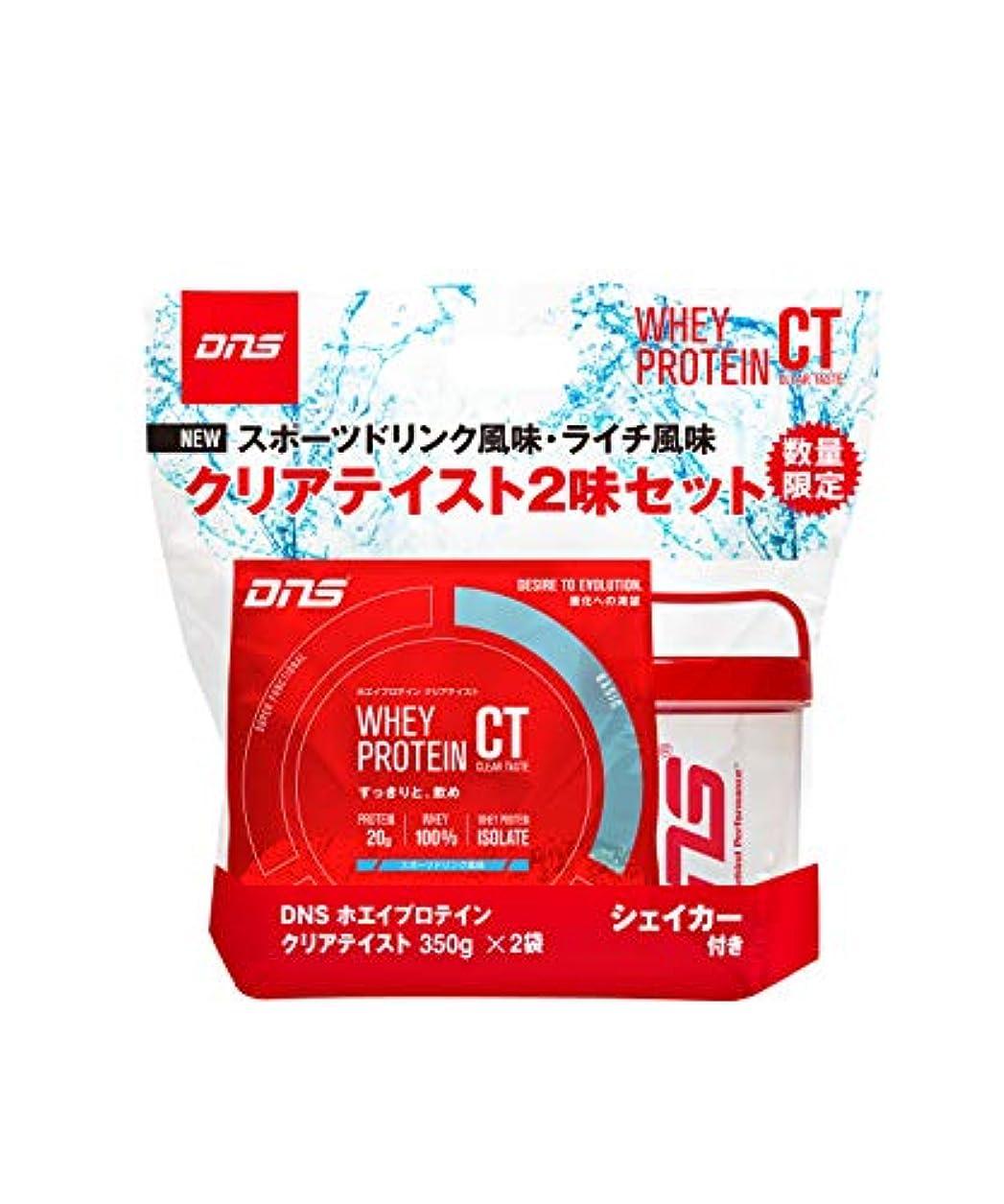 識別する香り不適当DNS 2個セット+ハンディシェイカー付き 350g袋×2 スポーツドリンク&ライチ風味 ホエイプロテインクリアテイスト ホエイプロテインCT