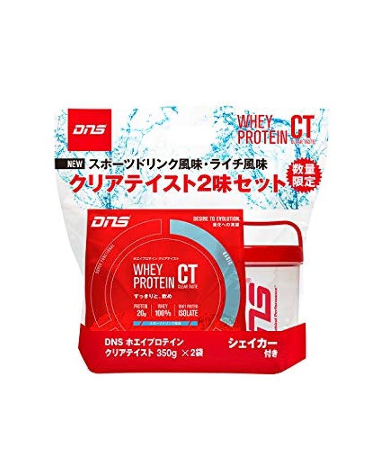 座標エレメンタル乳剤DNS 2個セット+ハンディシェイカー付き 350g袋×2 スポーツドリンク&ライチ風味 ホエイプロテインクリアテイスト ホエイプロテインCT