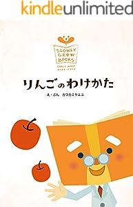 りんごのわけかた Early Work 絵本 (SLOWLYGROW BOOKS)