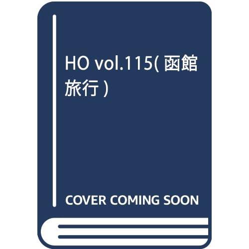 HO vol.115(函館旅行)