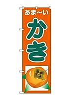 のぼり あまーい かきSNB-4328【受注生産★2】