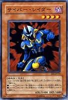 遊戯王カード サイバー・レイダー EE1-JP173N
