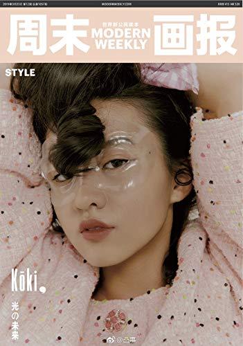 Modern Weekly China【中国雑誌】 Koki Koki, 木村 光希 表紙 2019年 3月号