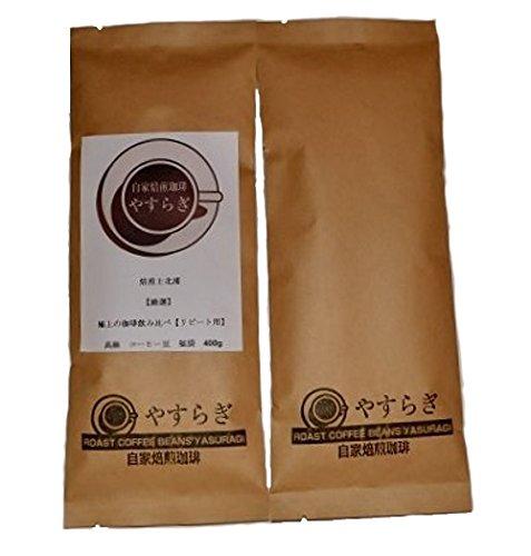 自家焙煎珈琲やすらぎ 受注後焙煎 お試し 飲み比べ セット 【リピート用】 コーヒー豆 福袋 400g (やすらぎ / 豆のまま)