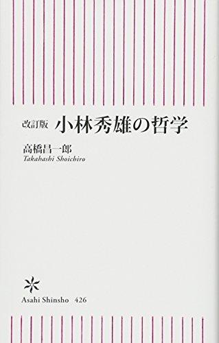 改訂版 小林秀雄の哲学 (朝日新書)の詳細を見る