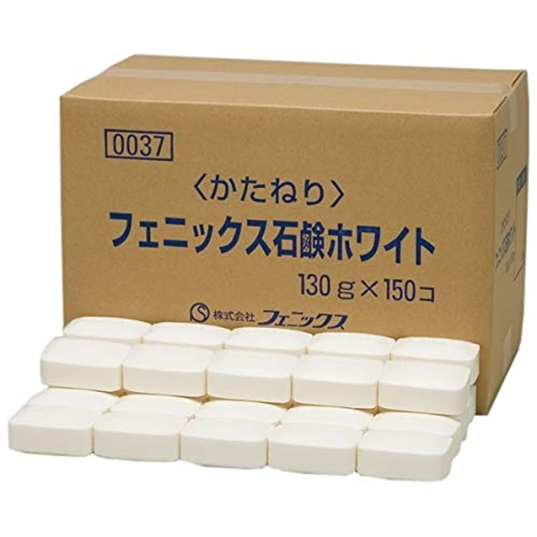 本ピアースウォルターカニンガムフェニックスホワイト石鹸 130g×150個入