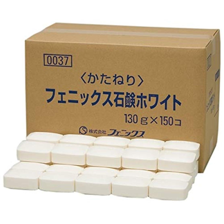 文字線あさりフェニックスホワイト石鹸 130g×150個入