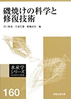 水産学シリーズ 160 (160) 磯焼けの科学と修復技術