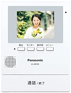 パナソニック(Panasonic) テレビドアホン (電源コード式) VL-SE30KL