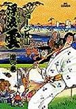 浮浪雲 66 遨の巻 (ビッグコミックス)