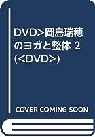 DVD>岡島瑞穂のヨガと整体 2 (<DVD>)