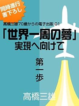 [高橋三雄]の「世界一周の夢」 実現へ向けて 高橋三雄70歳からの電子出版01