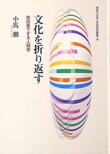 文化を折り返す—普段着でする人類学 (神奈川大学人文学研究叢書)