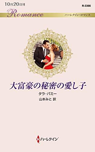 大富豪の秘密の愛し子 (ハーレクイン・ロマンス)