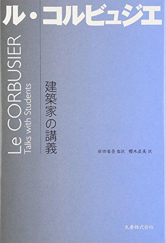建築家の講義 ル・コルビュジエの詳細を見る