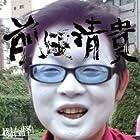前田清貴()