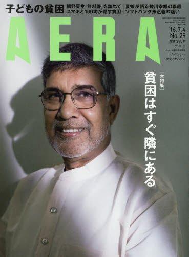 AERA(アエラ) 2016年 7/4 号 [雑誌]の詳細を見る