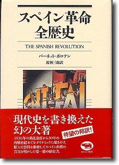 スペイン革命 全歴史 / バーネット・ボロテン