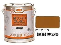 ニッペ 1液ファインウレタンU100 原色 油性 溶剤 ウレタン 艶有 (オーカーN 3Kg缶)