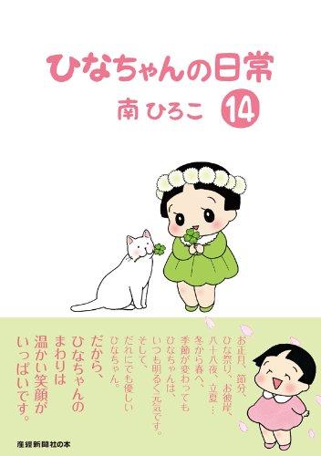 ひなちゃんの日常14 (産経コミック)の詳細を見る