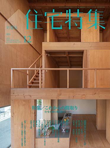 新建築住宅特集2019年12月号/これからの間取り・建築家のキッチン