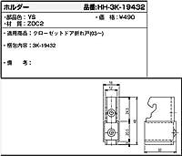 ホルダー(HH3K-19432) [YS]シルバー