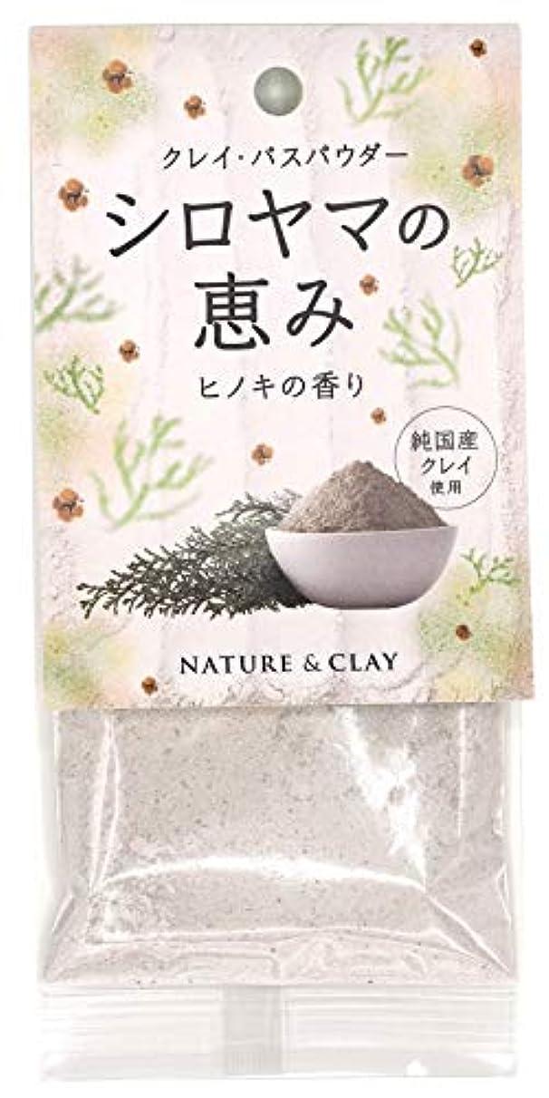 ブランチ品揃え被るシロヤマの恵みヒノキの香り