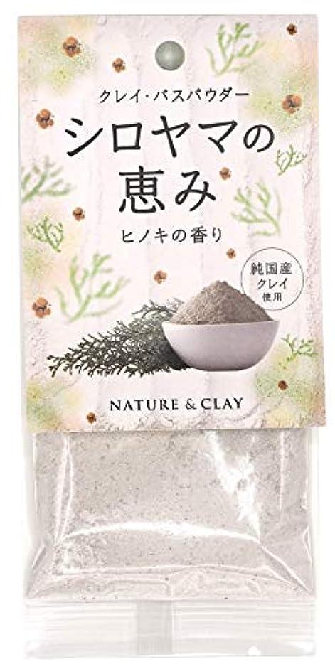 禁止活気づく最初はシロヤマの恵みヒノキの香り