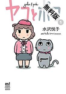 ヤコとポコ 1【期間限定 無料お試し版】 (少年チャンピオン・コミックス・エクストラ もっと!)