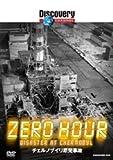 ディスカバリーチャンネル ZERO HOUR:チェルノブイリ原発事故[DVD]