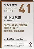 ツムラ漢方補中益気湯エキス顆粒 10包