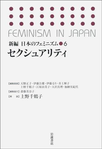 セクシュアリティ (新編 日本のフェミニズム 6)