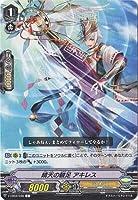 カードファイト!! ヴァンガード/V-EB04/036 晴天の俊足 アキレス C