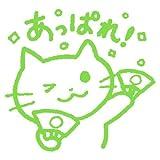 kodomo no kao ティーチャースタンプあっぱれ猫(1604-137)