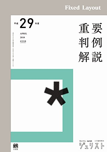 平成29年度重要判例解説 ジュリスト臨時増刊