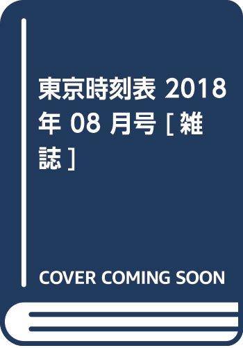 東京時刻表 2018年 08 月号 [雑誌]