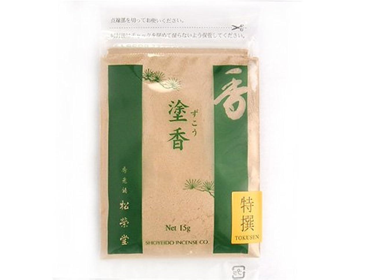 洗剤狐お嬢松栄堂のお香 特撰塗香 15g