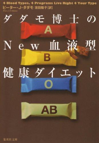 ダダモ博士のNEW血液型健康ダイエット (集英社文庫)