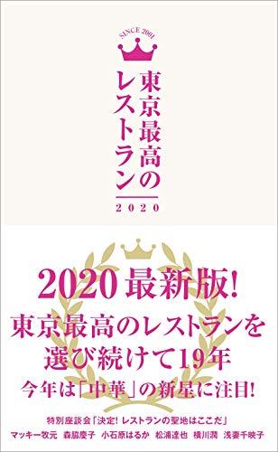 東京最高のレストラン 2020