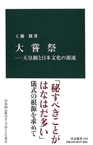 大嘗祭―天皇制と日本文化の源流 (中公新書 2462)