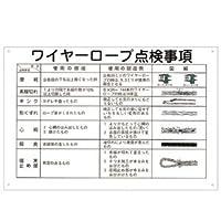 玉掛ワイヤーロープ標識 ワイヤーロープ点検事項 KY-104